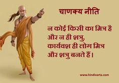 चाणक्य नीति न कोई किसी का मित्र है और न ही शत्रु, कार्यवश ही लोग मित्र और शत्रु बनते हैं Chankya Quotes Hindi, Hug Quotes, Motivational Picture Quotes, Death Quotes, Friend Quotes, Work Quotes, Wisdom Quotes, Inspiring Quotes, Motivational Quotations