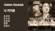 Korean Music, Empire, Movies, Movie Posters, Films, Film Poster, Cinema, Movie, Film