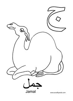 A Crafty Arab: Arabic Alphabet FREE coloring pages...Jeem is for Jamal