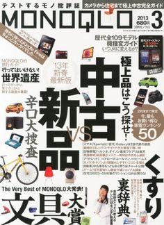 MONOQLO (モノクロ) 2013年 03月号 [雑誌] , http://www.amazon.co.jp/dp/B00AT1E9CU/ref=cm_sw_r_pi_dp_SjParb1BQJF8P