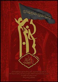Imam Ali al-Hadi Imam Naqi امام نقی امام هادی