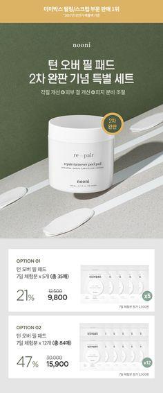 [누니] 턴 오버 필패드 특별 세트 - 미미박스(Memebox) Cosmetic Web, Cosmetic Design, Promotion Party, Brand Promotion, Web Layout, Layout Design, Page Design, Web Design, Promotional Design