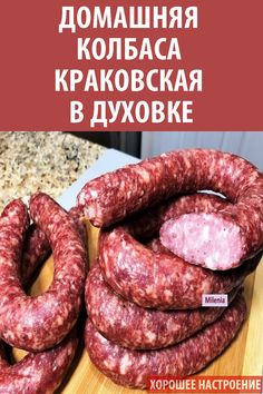 Cooking Tips, Cooking Recipes, Healthy Recipes, Russian Recipes, Smoking Meat, Appetizer Recipes, Carne, Food Blogs, Sausage
