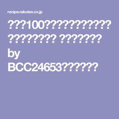 おから100%糖質オフ★大人のココアパウンドケーキ レシピ・作り方 by BCC24653|楽天レシピ