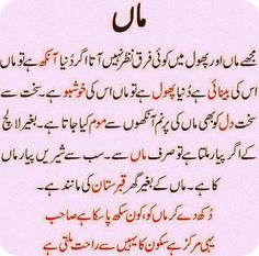 urdu quotes on parents - Google Search