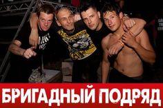"""Панк-группа """"Бригадный подряд"""" готовит новый альбом http://muzgazeta.com/rock/201445898/pank-gruppa-brigadnyj-podryad-gotovit-novyj-albom.html"""
