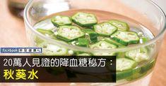 糖尿病治療從飲食起!20萬人見證降血糖嚴選秘方:秋葵水 Blood Sugar, No Cook Meals, Asian Recipes, Cucumber, Healthy Living, Cooking, Knowledge, Food, Kitchen