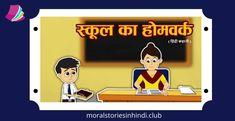 मोरल स्टोरीज इन हिंदी (Moral Stories in Hindi) में आपका स्वागत है। दोस्तों, आज जो कहानी सुनाने जा रहा हूं उसका नाम है School Homework – स्कूल का होमवर्क।यह एक Moral Stories ... Read more Moral Values Stories, Moral Stories In Hindi, Stories For Kids, Morals, Homework, Family Guy, School, Fictional Characters, Stories For Children