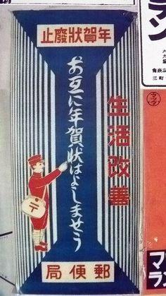 戦時中のポスターのフォントって… Vintage Ads, Vintage Posters, Vintage Stuff, Vintage Japanese, Japanese Art, Old Letters, Japanese History, Old Photography, Japanese Poster