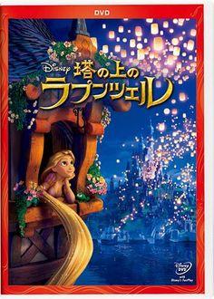 Amazon.co.jp: 塔の上のラプンツェル [DVD]: ディズニー: DVD