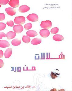 تحميل كتاب شلالات من ورد خالد المنيف pdf