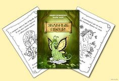 "Coloring book ""Green songs"""