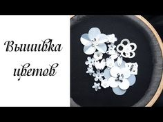YouTube Tambour Embroidery, Bead Embroidery Jewelry, Modern Embroidery, Beaded Embroidery, Hand Embroidery, Bead Earrings, Paper Flowers, Diy And Crafts, Creations
