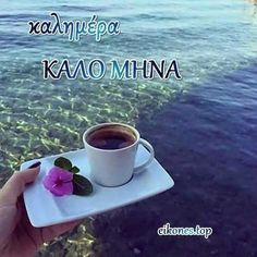 Good Morning Good Night, Good Day, Greek Quotes, Happy Day, Beautiful, Life, Image, Coffee Time, Truths