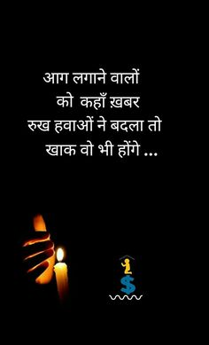 48210857 Is shareeme thakath Zindagi aur 2 meeter Baakhee hy janaab. (With images) Hindi Quotes Images, Inspirational Quotes In Hindi, Motivational Picture Quotes, Life Quotes Pictures, Hindi Quotes On Life, Inspiring Quotes, Motivational Thoughts, Urdu Quotes, Marathi Quotes