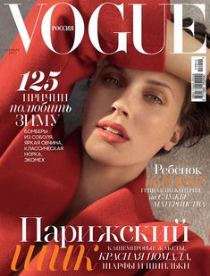 Marine Vacth covers #VogueRussia  November 2017 by Emma Tempest
