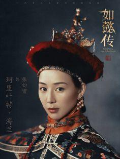 Ruyi's Royal Love in the Palace 《如懿传》 - Zhou Xun, Wallace Huo, Janine Chang, Dong Jie, Li Chun, Li Qin