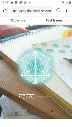 Geometric Pattern Design, Geometric Shapes, Jewish School, Art And Craft Design, Rosh Hashanah, Free Gifts, Arts And Crafts, Branding, Brand Management