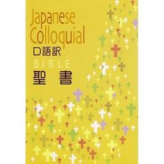 Japanese Bible (Japanese Edition) [Large Print]