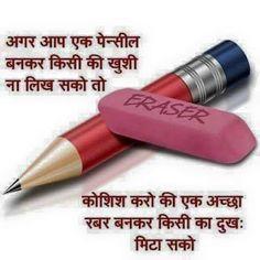 Shayari Hi Shayari: Best quotes images on life