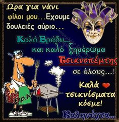 Good Night, Good Morning, Lenten Season, Greek Quotes, Carnival, Blog, Seasons, Happy, Instagram