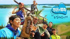 Law of the Jungle in Timor-Leste Eng Sub Law Of The Jungle, Pre Debut, Timor Leste, Cha Eun Woo, Snsd, Girls Generation, Yuri, Baseball Cards, Concert
