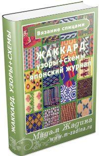 Для любителей жаккардового вязания спицами японский журнал (знание языка не требуется) представляет огромное количество узоров. К каждому узору прилагается схема. Скачать книгу «Жаккардовые узоры» …