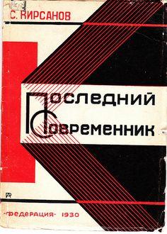 Maiakovsky 1930 Cover By Rodchenko by Iliazd, via Flickr