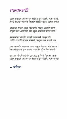 Surya Namaskara, Marathi Poems, Quotations, Literature, Freedom, Poetry, Popular, Creative, Collection