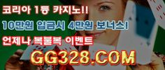 라이브카지노 ☆ GG328.COM ☆ 온라인카지노: 카지노 시스템 배팅 ☆ GG328.COM ☆ 카지노 시스템 배팅