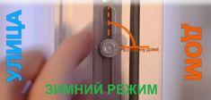 Тот, кто не в курсе этих 11 зимних трюков, платит за тепло по двойному тарифу! | Naget.Ru Door Handles, Home Decor, Door Knobs, Decoration Home, Room Decor, Home Interior Design, Home Decoration, Interior Design, Door Knob
