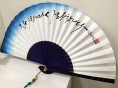 1번째 이미지 Hand Fan, Oriental, Home Appliances, Calligraphy, Organization, Blog, Design, Gabriel, Upcycle