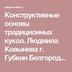 Конструктивные основы традиционных кукол. Людмила Ковынева г. Губкин Белгородская обл.