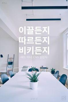 배경화면 모음 / 좋은 글귀 79탄 : 네이버 블로그 Korean Phrases, Korean Quotes, Wise Quotes, Famous Quotes, Inspirational Quotes, Sense Of Life, Good Sentences, 2017 Design, Learn Korean