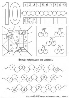 4979214_012 (491x700, 216Kb) Numbers Preschool, Preschool Math, Kindergarten Worksheets, Back To School Activities, Preschool Activities, Preschool Painting, Book Corners, Simple Math, First Grade Math