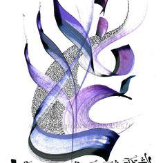 Calligraphie Arabe - Thème La Famille (Seconde Version)