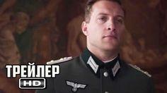 ПОСЛЕДНИЙ ПОЦЕЛУЙ КАЙЗЕРА - Русский Трейлер 2017 (Военный/Драма)