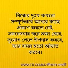 Good Morning Life Quotes, Good Morning Wishes, Real Quotes, True Quotes, Bangla Love Quotes, School Hacks, Hindi Quotes, Green Leaves