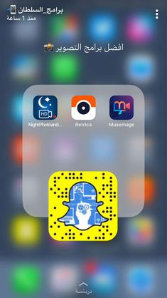 برامج Good Photo Editing Apps, Pc Android, Iphone App Layout, Learning Websites, Best Iphone, Best Apps, Photo Quotes, Mobile Application, Cool Words