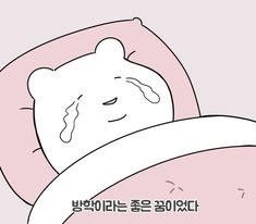 Funny Animal Memes, Funny Animals, Cute Love Memes, 3d Character, Meme Faces, Emoticon, Cute Photos, Aesthetic Anime, Cute Art