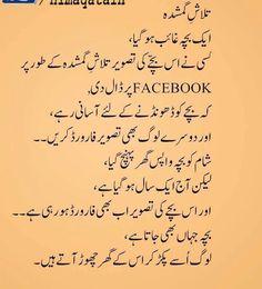 158 Best An Urdu Funny joke images | Funny jokes ...
