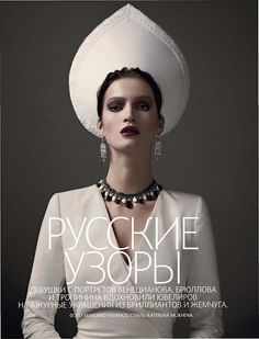 A more modern styling for the Russian kokoshnik. From Vogue Russia, April 2011.