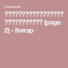 ママの手作りで赤ちゃん大喜び☆ラップの芯で作ってみよう★ (page 2) - itwrap