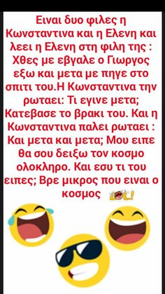 Humor Quotes, Funny Quotes, Greek Quotes, Funny Cartoons, Couple, How To Plan, Sayings, Friends, Memes