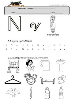 Greek Art, Food Drawing, Speech And Language, Speech Therapy, Crafts For Kids, Preschool, Teaching, Lettering, Life