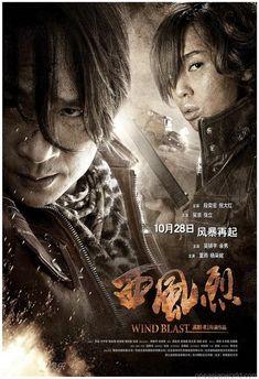 Wind Blast (Chinese) 2010