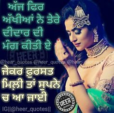 Love boparai Punjabi Status, Punjabi Quotes, In My Feelings, Breakup, Qoutes, Bae, Words, Heart, Breaking Up
