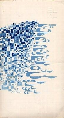 This could easily be a textile design. I love the paper. Otto Treumann, 1966.