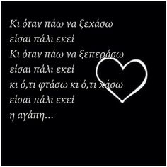 Feeling Loved Quotes, Love Quotes, Remo, Greek Quotes, Looking Back, No Response, Wisdom, Songs, Feelings