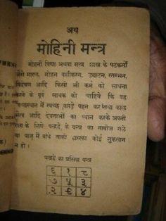 Gernal Knowledge, General Knowledge Facts, Knowledge Quotes, Vedic Mantras, Hindu Mantras, Sanskrit Quotes, Ganpati Mantra, Kamsutra Book, Kali Mantra
